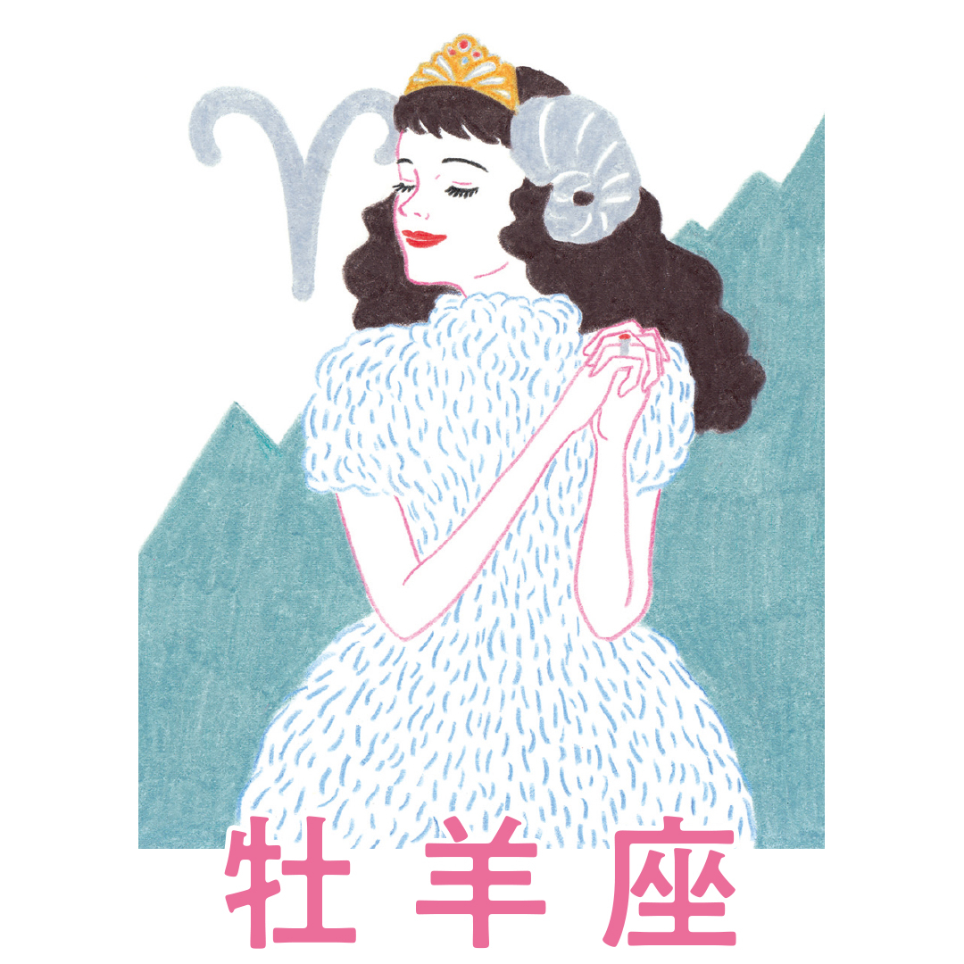 牡羊座|冬恋占い