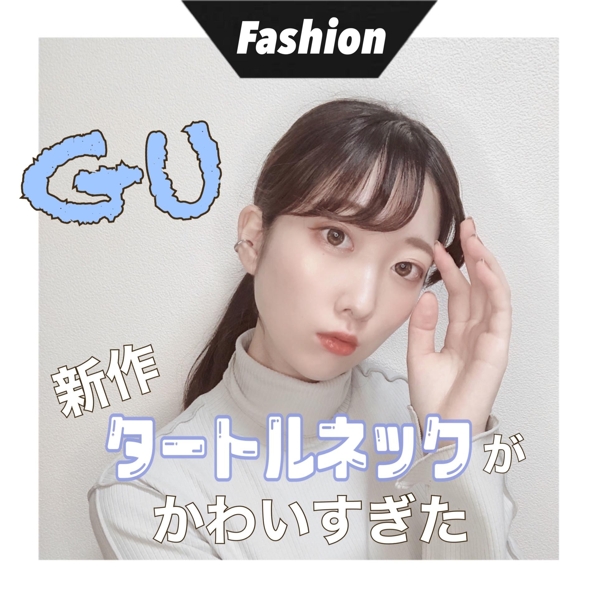 【 Fashion 】GUの新作が可愛すぎた_1_1