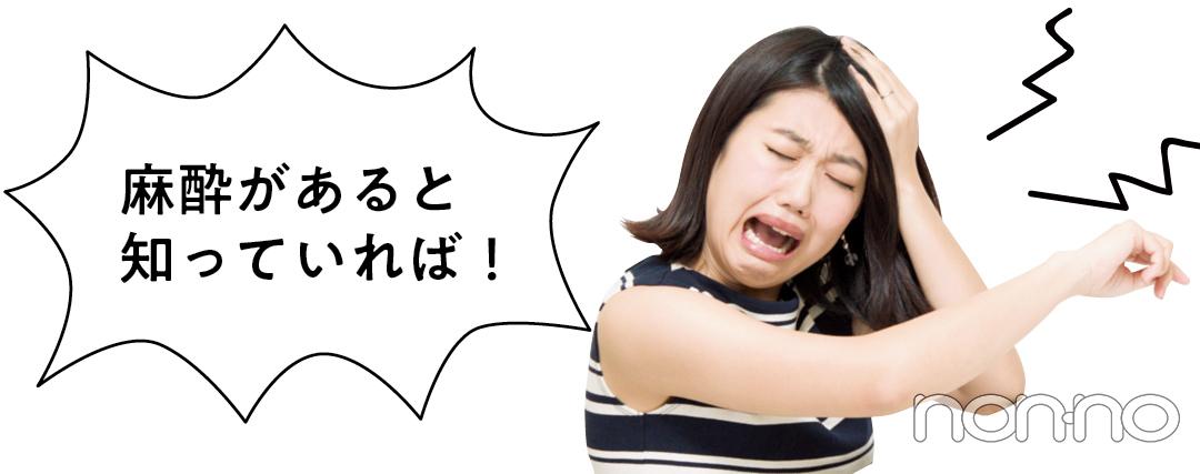 【脱毛Q&A】女医さんの回答できちんとわかる★ 痛みや価格の不安にていねいアンサー!_1_4