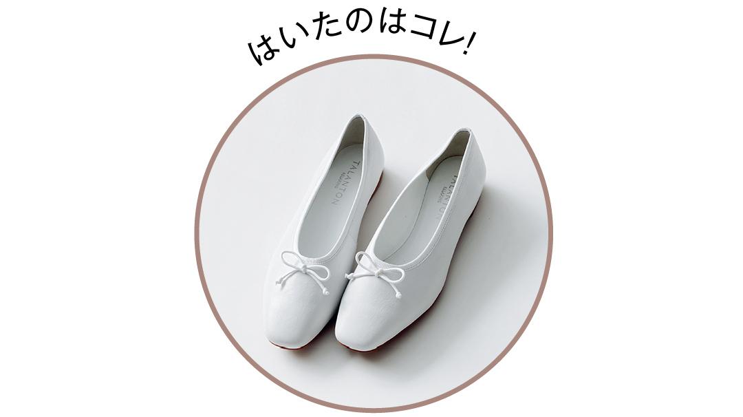 「足が痛くない」今っぽ靴、甲深フラットなら大人っぽさも_1_5