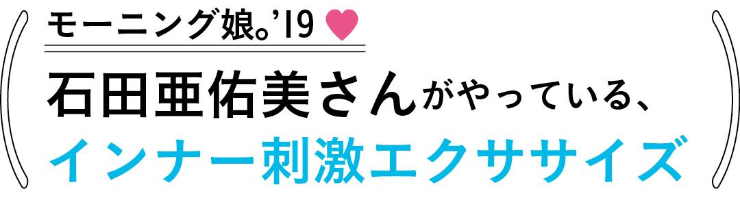 石田亜佑美さんがやっている、インナー刺激エクササイズ