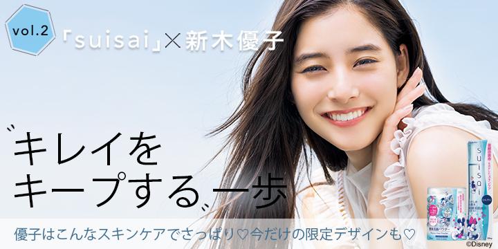 "「suisai」×新木優子 vol.2 ""キレイをキープする""一歩"