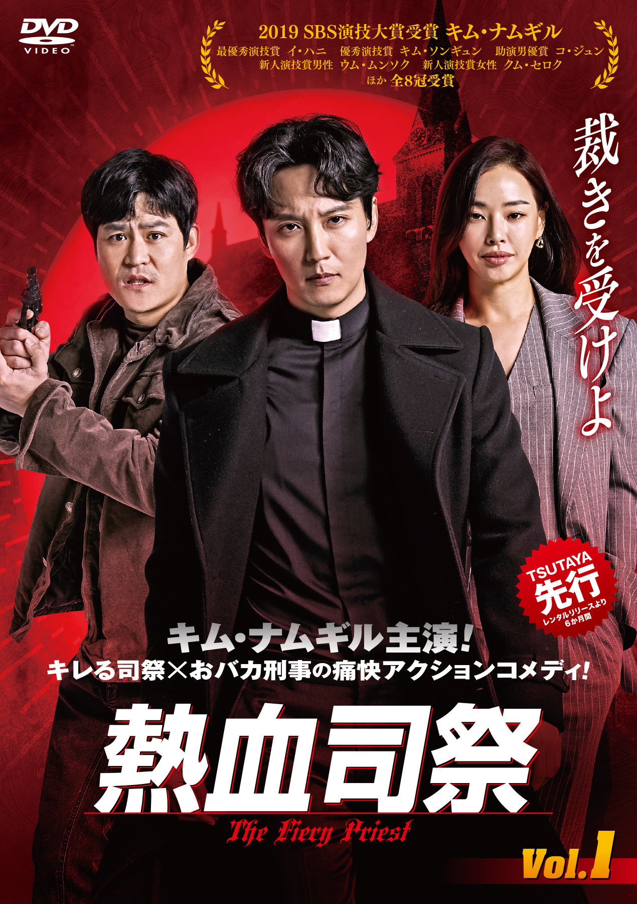 「熱血司祭」1