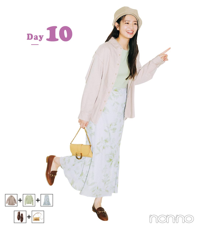 横田真悠の大学生好印象着回しDay10