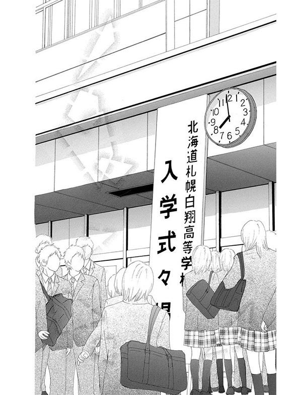 夏!甲子園!といえば『青空エール』!!吹奏楽部でひたむきに頑張るヒロインに、 前を向く力をもらおう【パクチー先輩の漫画日記 #16】_1_1-3