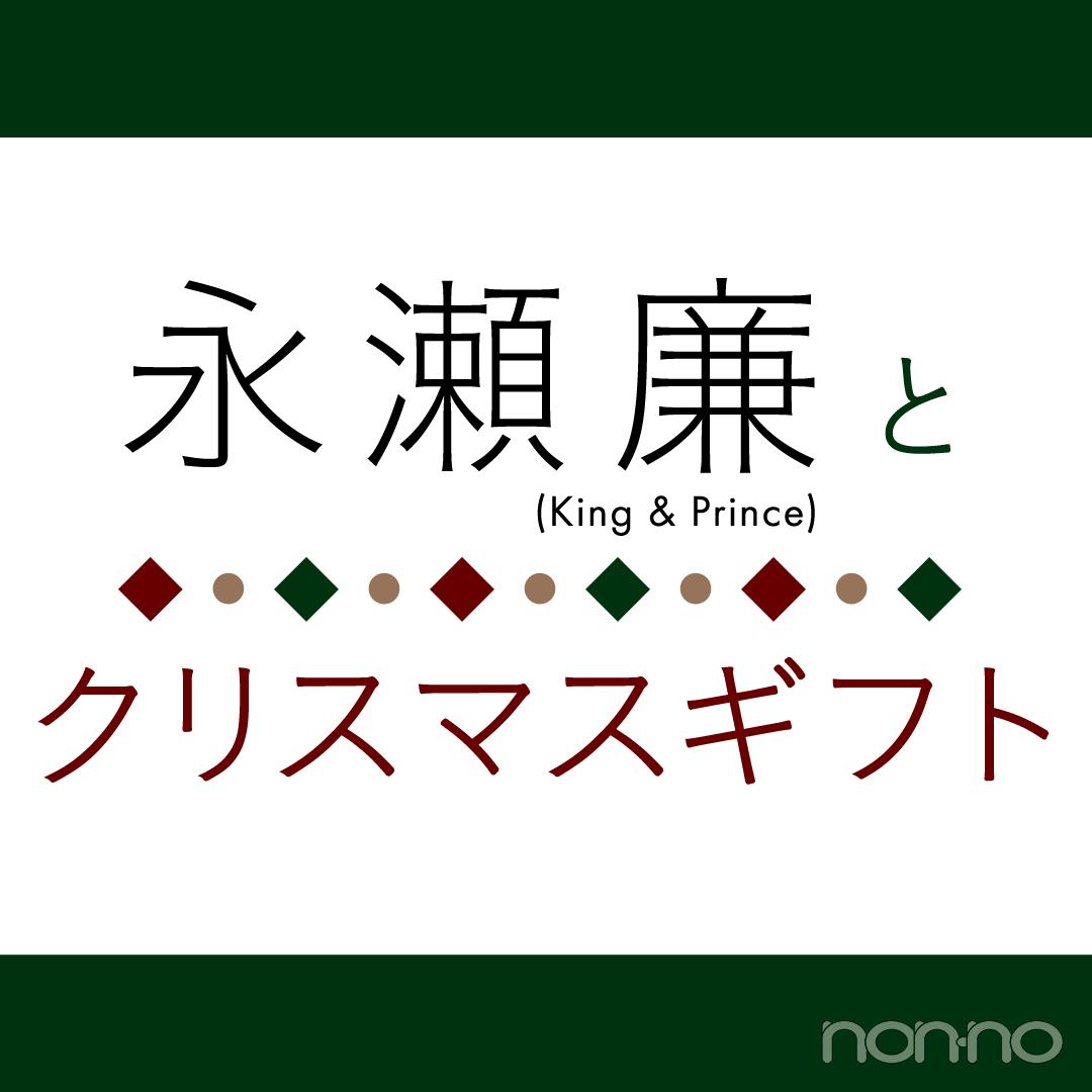 Photo Gallery King & Princeの素顔がわかる! 最新インタビューをCHECK_1_3