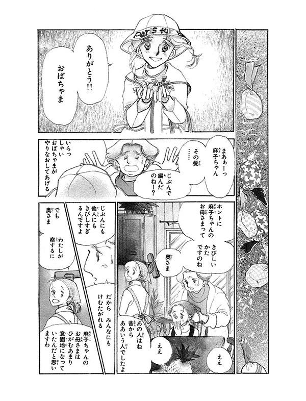 NHKドラマ『半分、青い。』で大注目!?珠玉の名作『いつもポケットにショパン』!【パクチー先輩の漫画日記 #11】_1_1-3