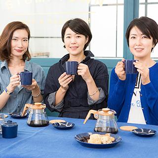 「青」と一緒に愉しむ大人のコーヒー時間