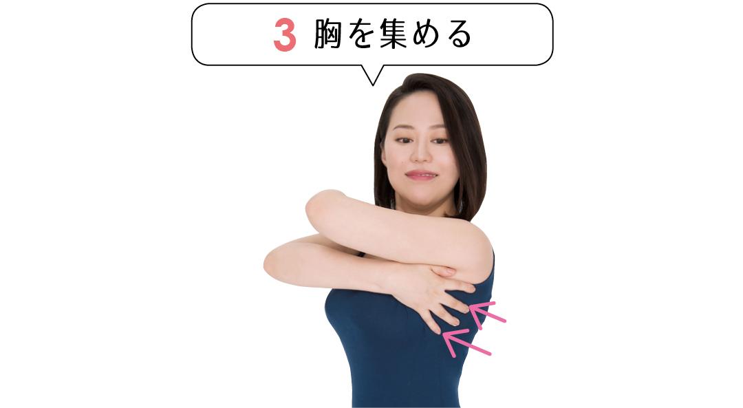 3 胸を集める