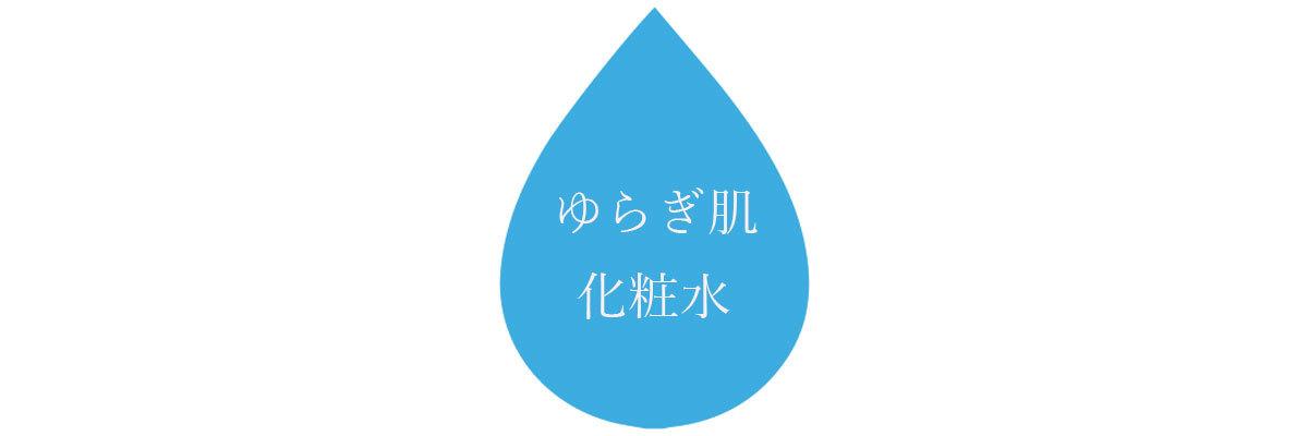 """化粧水をより""""効かせる""""5"""