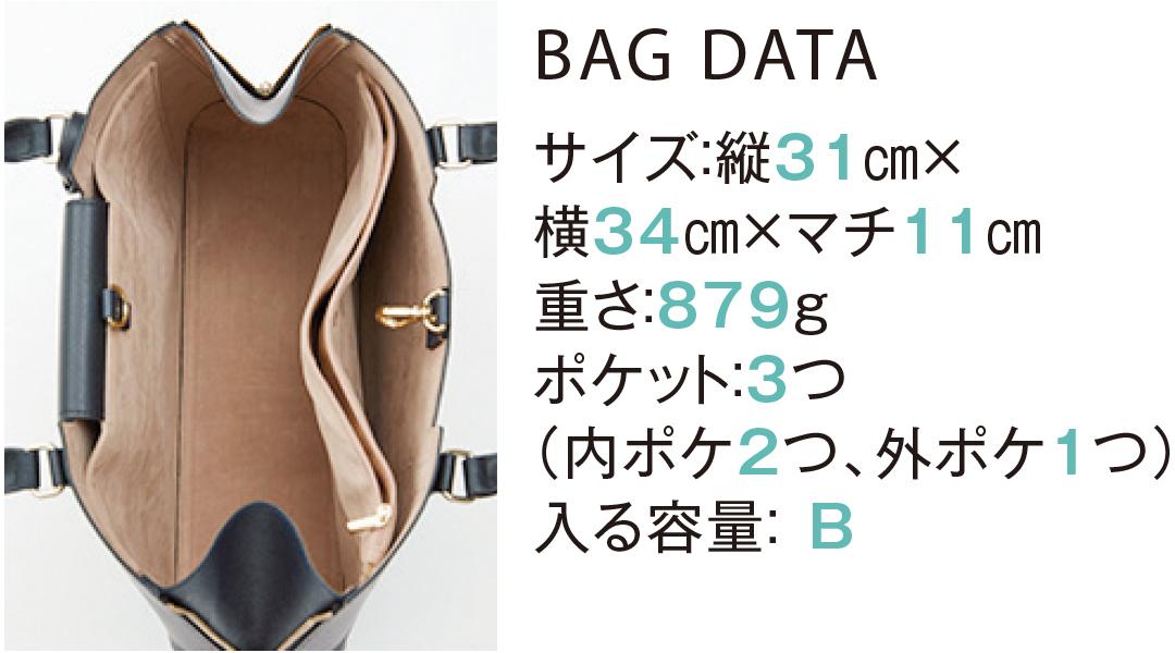 BAG DATA サイズ:縦31cm×横34cm×マチ11cm重さ:879gポケット:3つ(内ポケ2つ、外ポケ1つ)入る容量:B