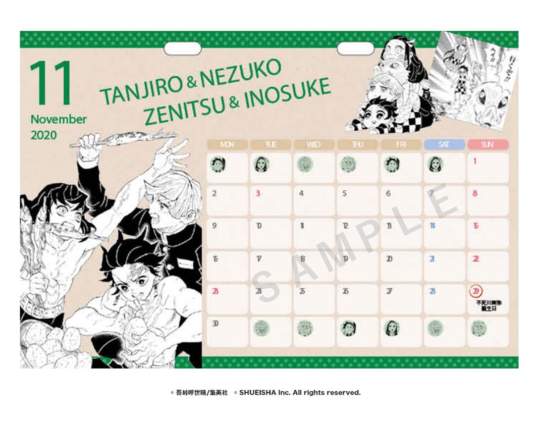 2020年12月号特別付録 鬼滅の刃(きめつのやいば)卓上カレンダー