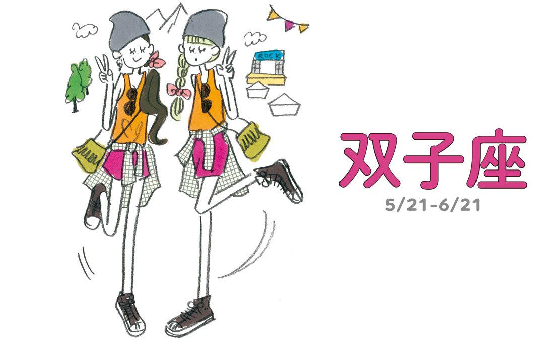 【ナツコイ占い】双子座さんの6~8月の恋の行方☆レジャーをきっかけに仲が深まるのは○○座の彼♡ _1_1
