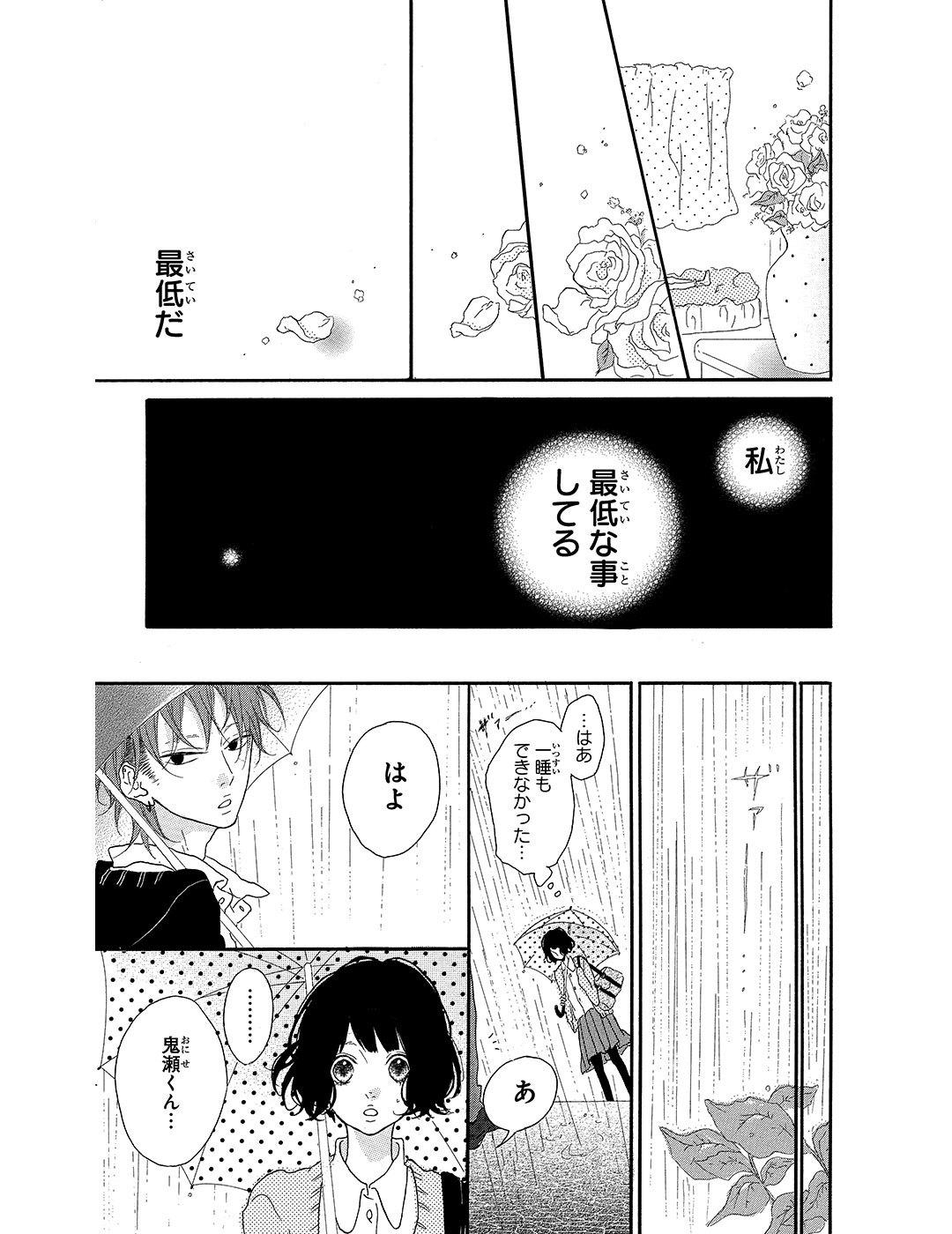 honey 第1話|試し読み_1_1-30