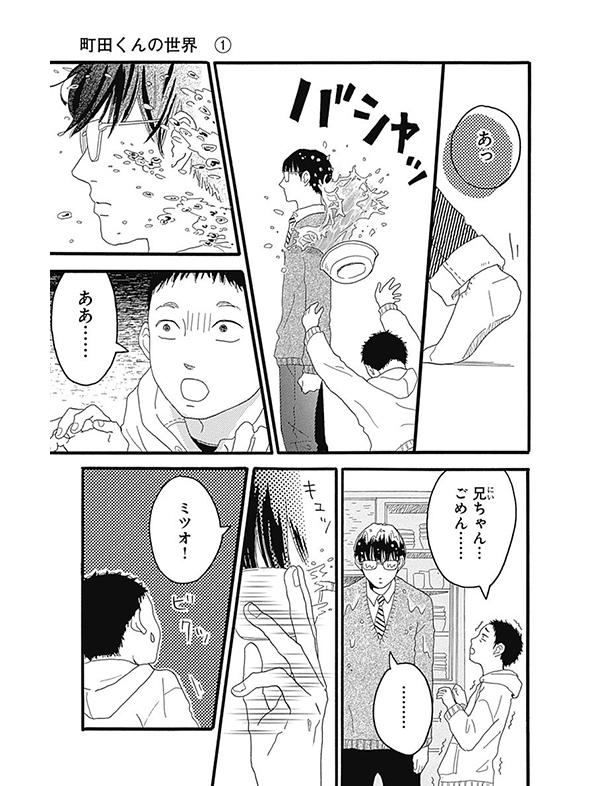 町田くんの世界 漫画試し読み8