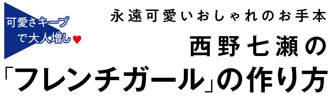 西野七瀬の「フレンチガール」の作り方