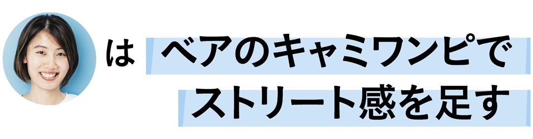 前田涼子さんはベアのキャミワンピでストリート感を足す