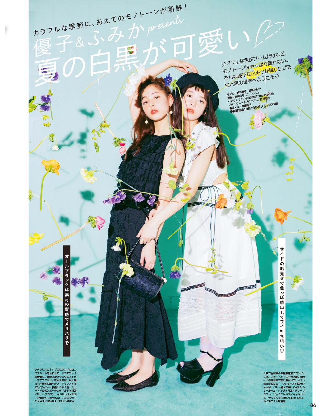 優子&ふみか 夏の白黒が可愛い♡
