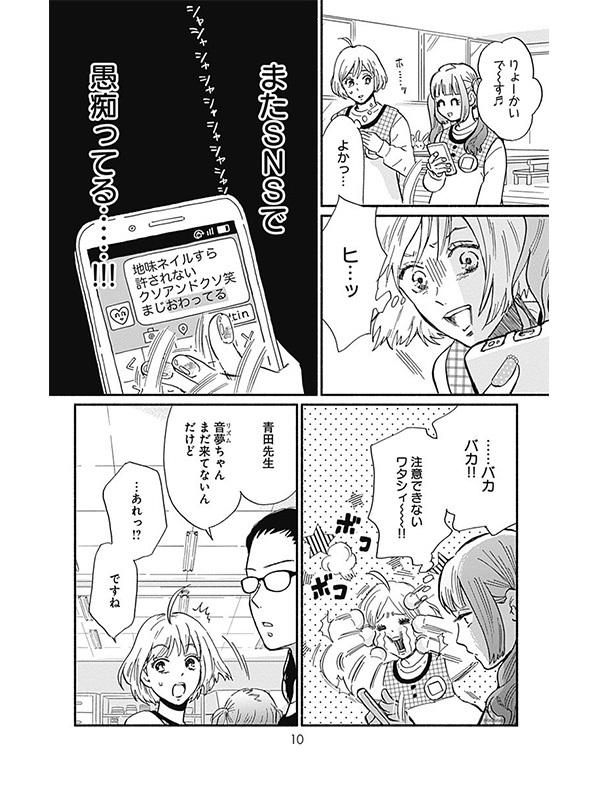 寒さで冷え切ったアラフォーのココロも『お迎え渋谷くん』でアチチだよ【パクチー先輩の漫画日記 #29】_1_1-7