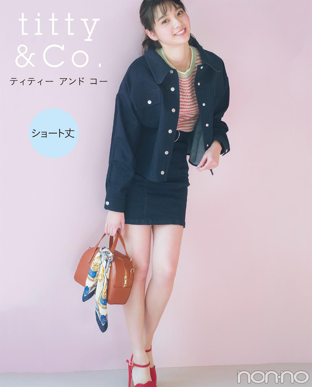 新川優愛が着る「titty&Co.」のGジャン、新作は濃紺×ショート丈でトレンド感満載!_1_1