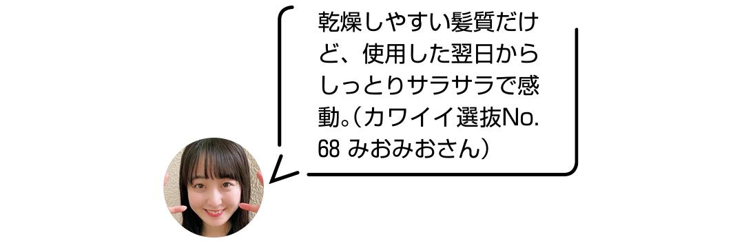 """バスタイムの習慣にプラス♡ 「リンシングビネガー」で""""さらキラヘア""""を手に入れよう!【フランス発のイヴ・ロシェが私たちの新定番! Vol.1】_1_9"""