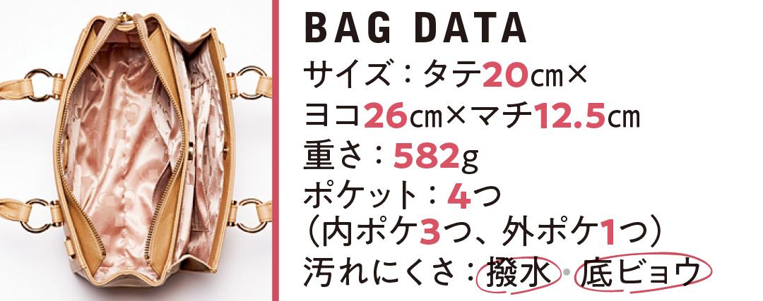B5サイズ&収納力抜群のマチありバッグ4選♡ お弁当&ペットボトルが入る強者も!【通勤バッグ&通学バッグ】_1_7