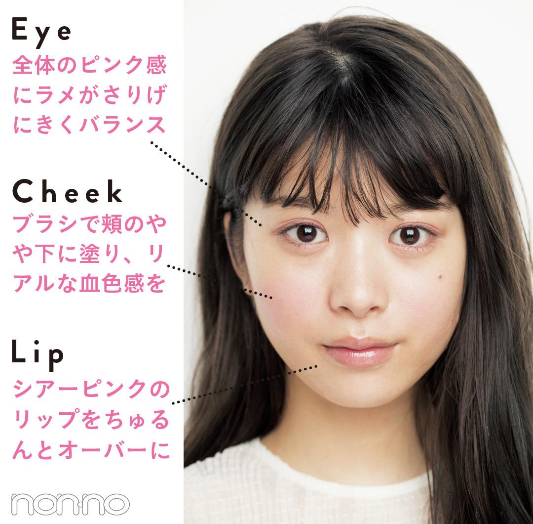 Eye:全体のピンク感にラメがさりげにきくバランス  Cheek:ブラシで頬のやや下に塗り、リアルな血色感を Lip:シアーピンクのリップをちゅるんとオーバーに