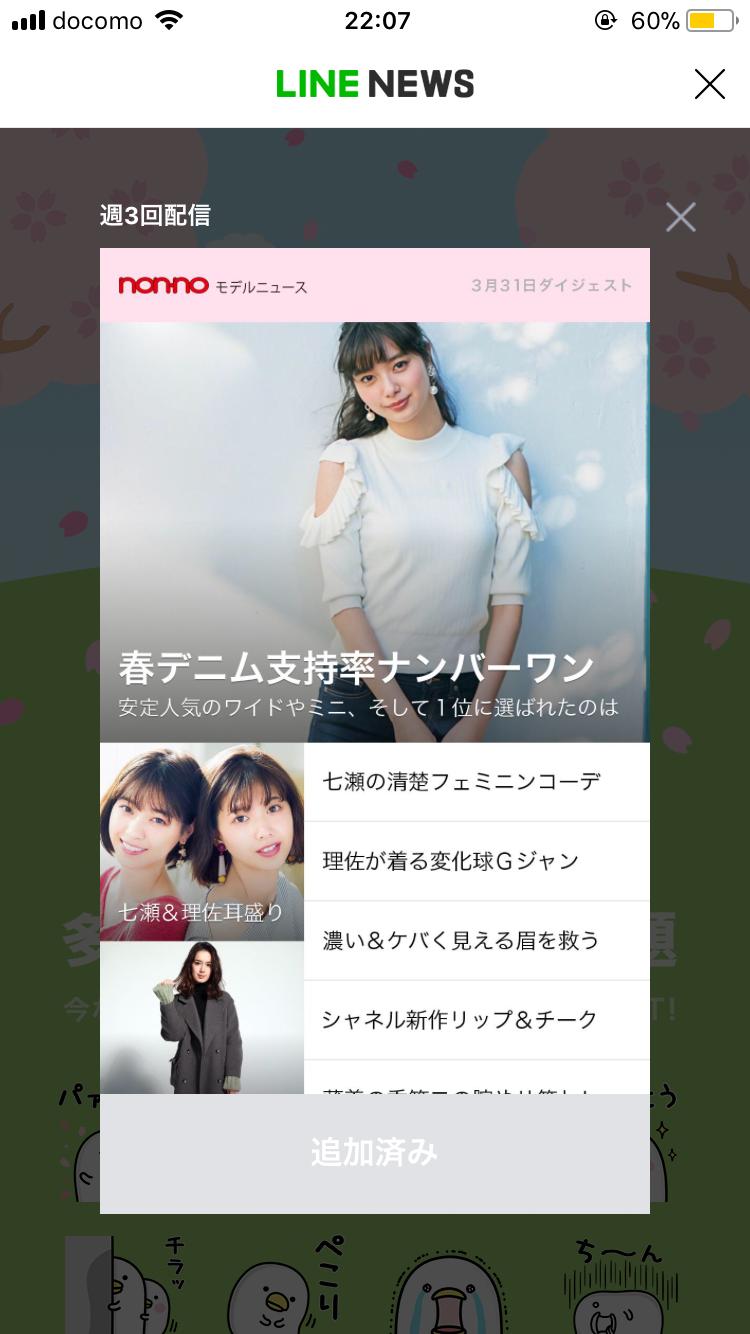 ノンノモデルニュース友達追加でLINEスタンプ♡もうGETした?!_1_1