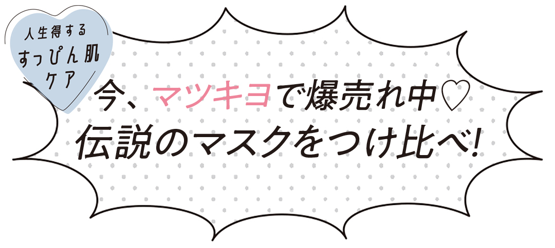 今、マツキヨで爆売れ中♡ 伝説のマスクをつけ比べ!