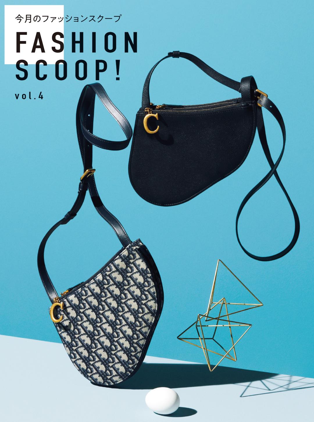今月のファッションスクープ FASHION SCOOP! vol.4