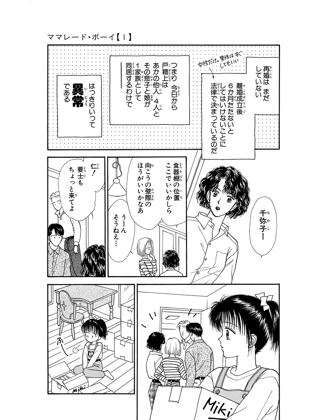 マーマレードボーイ 第1話|試し読み_1_1-28