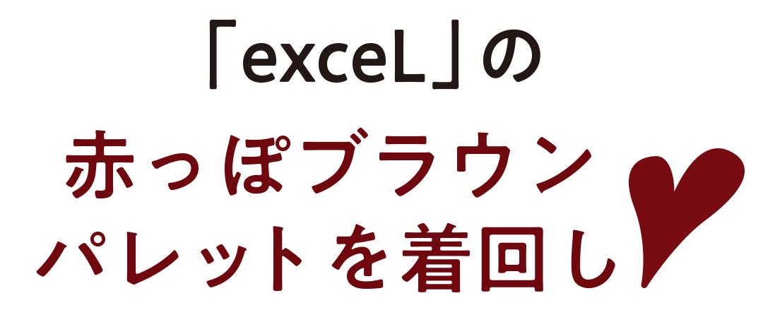 「exceL」の赤っぽブラウンパレットを着回し♡