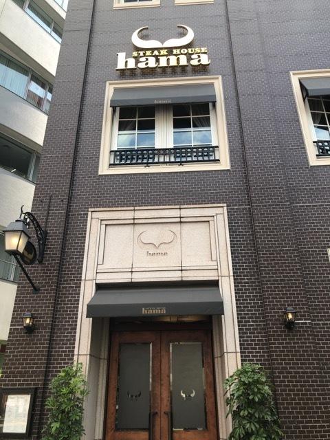 ステーキハウスハマ六本木店にて♡_1_1-1