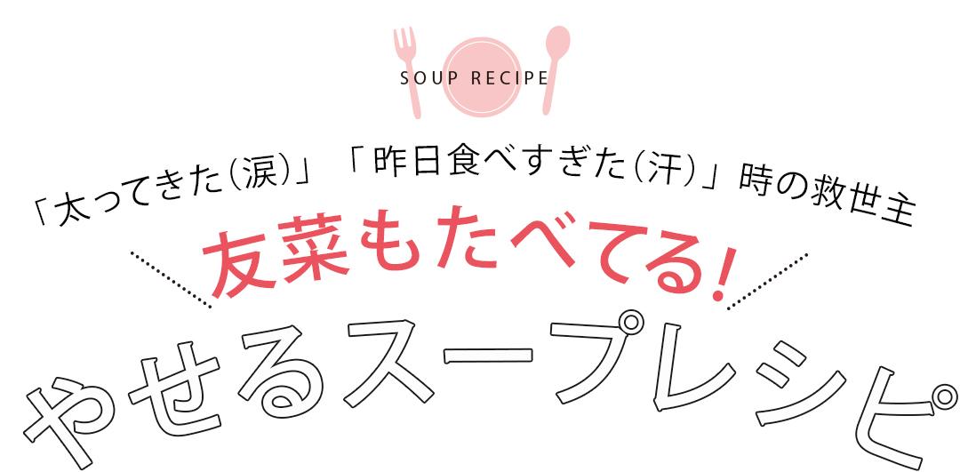 「太ってきた(涙)」「昨日食べすぎた(汗)」時の救世主 友菜もたべてる!やせるスープレシピ