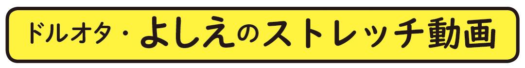 ドルオタ・よしえのストレッチ動画