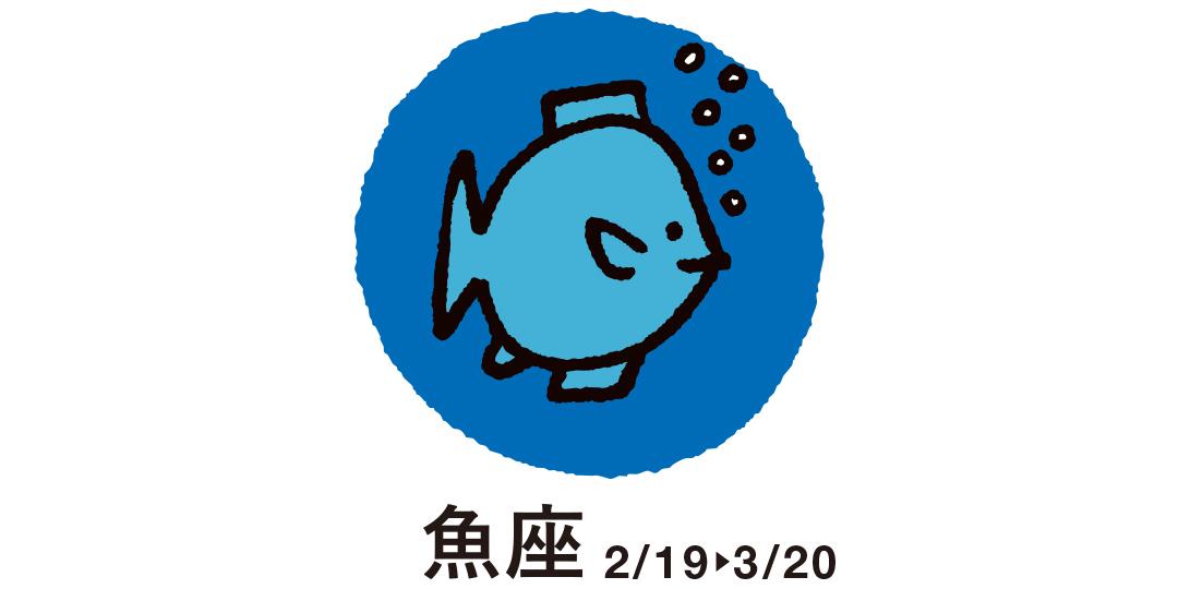 魚座 2月19日~3月20日