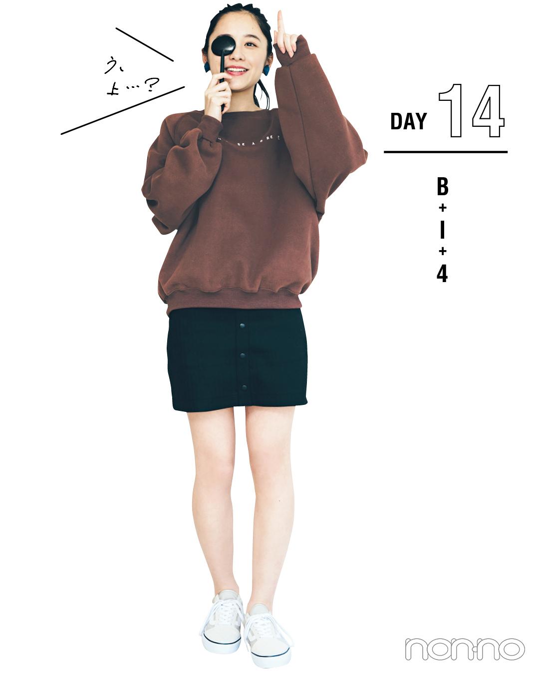 #春から大学生必見! 4月デビューは堀田真由の好かれ着回しで大成功★ 【day11〜15】_1_5