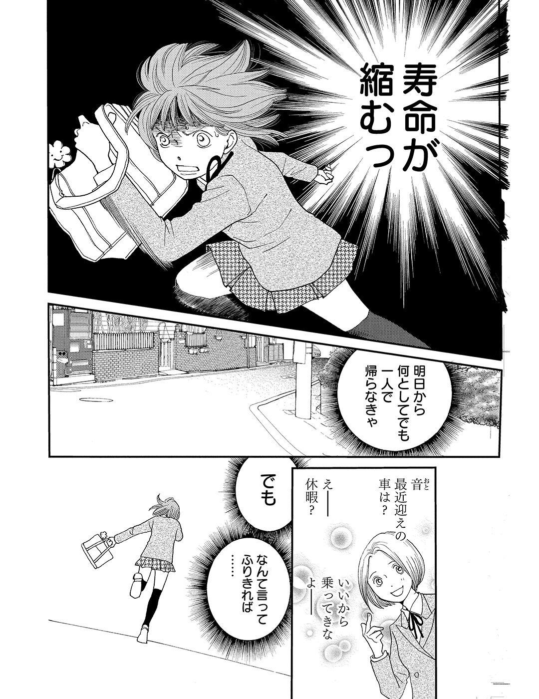 花のち晴れ 第1話|試し読み_1_1-28