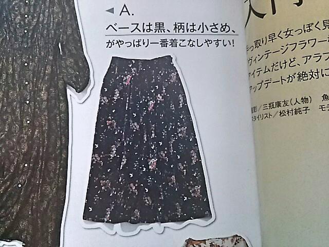 マリソル11月号「ヴィンテージフラワー入門」のスカートをお買い上げ_1_2
