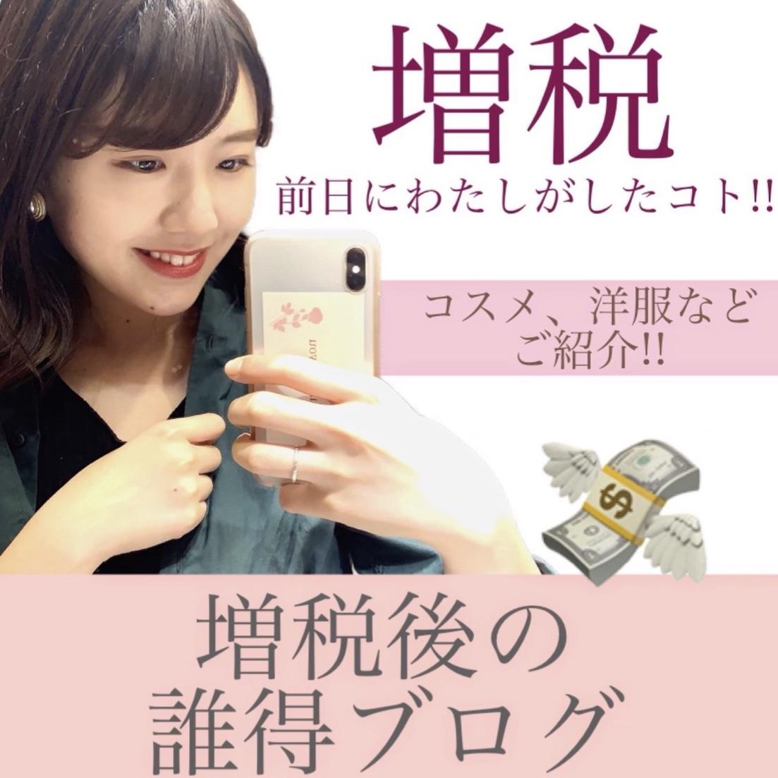 【購入品】今日から増税!!ラストショッピングで買ったもの!!_1_1