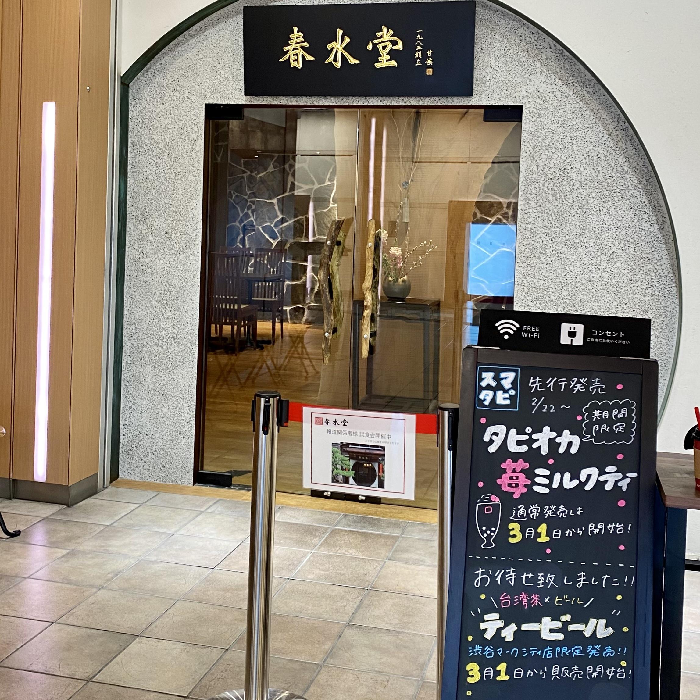 春水堂 春水堂渋谷マークシティ店