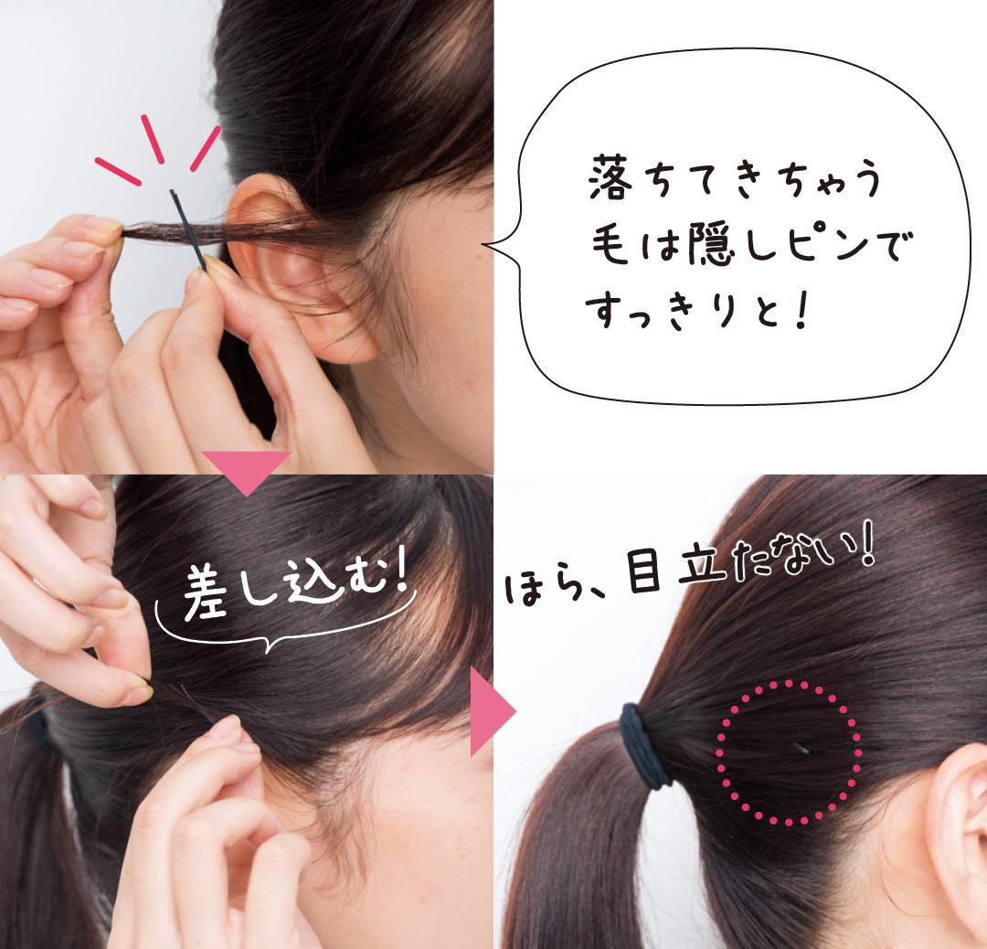 就活の髪型を岡本夏美がナビ♡ 前髪と一つ結びのNG&OK教えます! 【就活ノンノ】_1_14