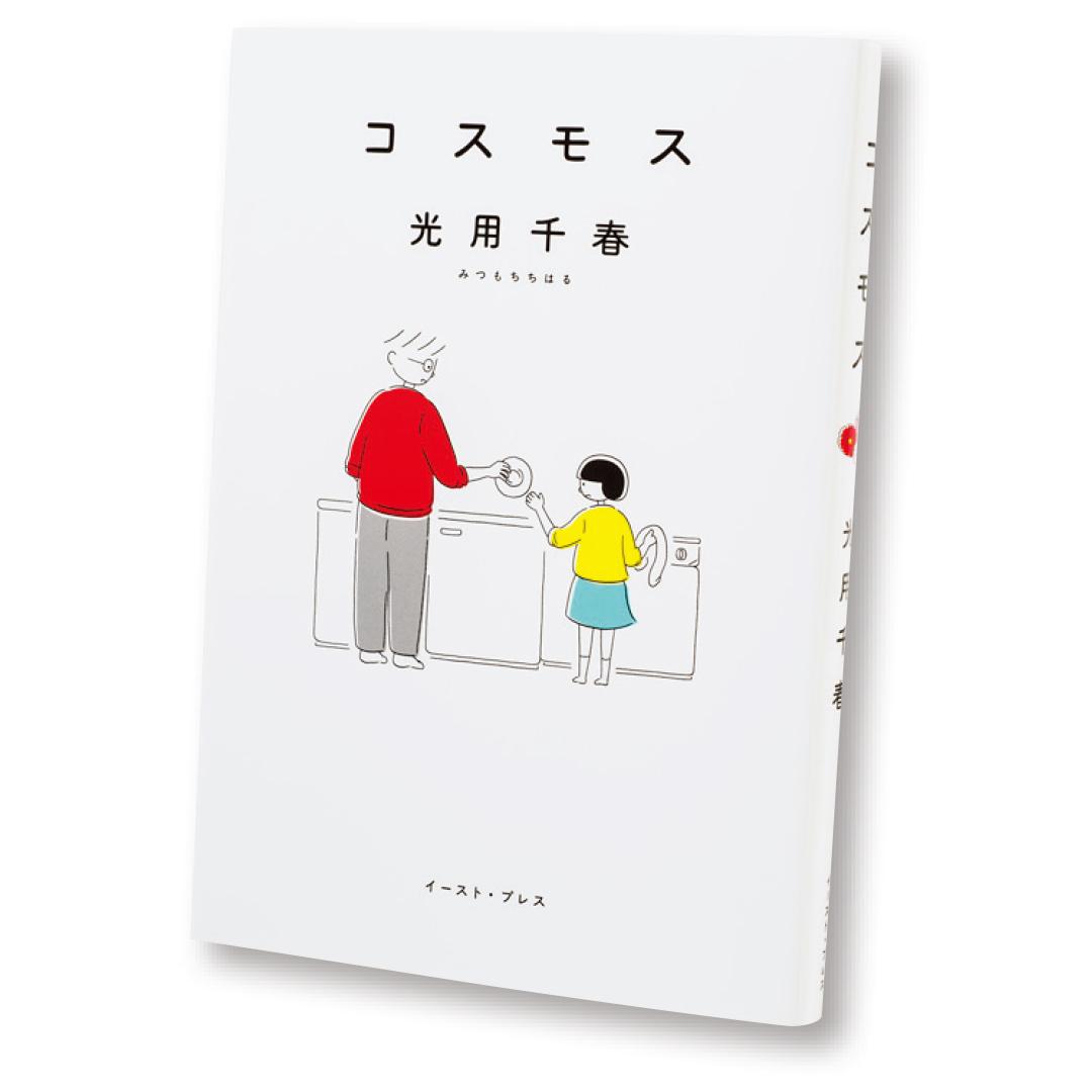 花田菜々子が20歳女子におすすめする本をもっと見る_1_7
