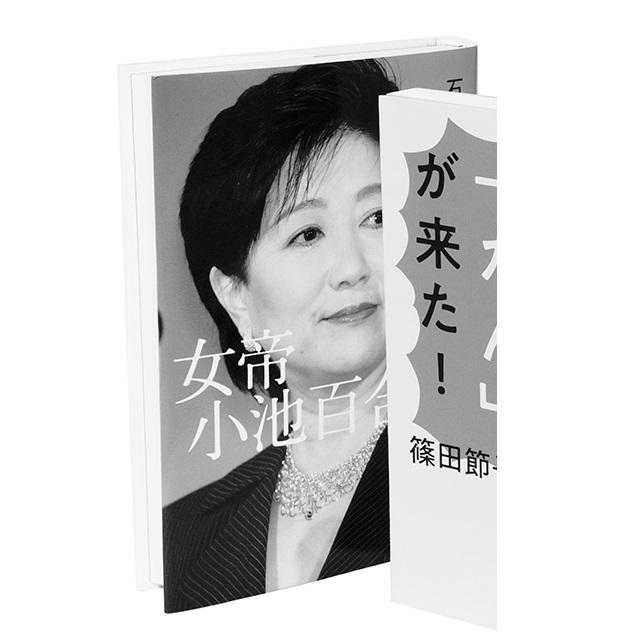 『女帝 小池百合子』 石井妙子 文藝春秋 ¥1,500