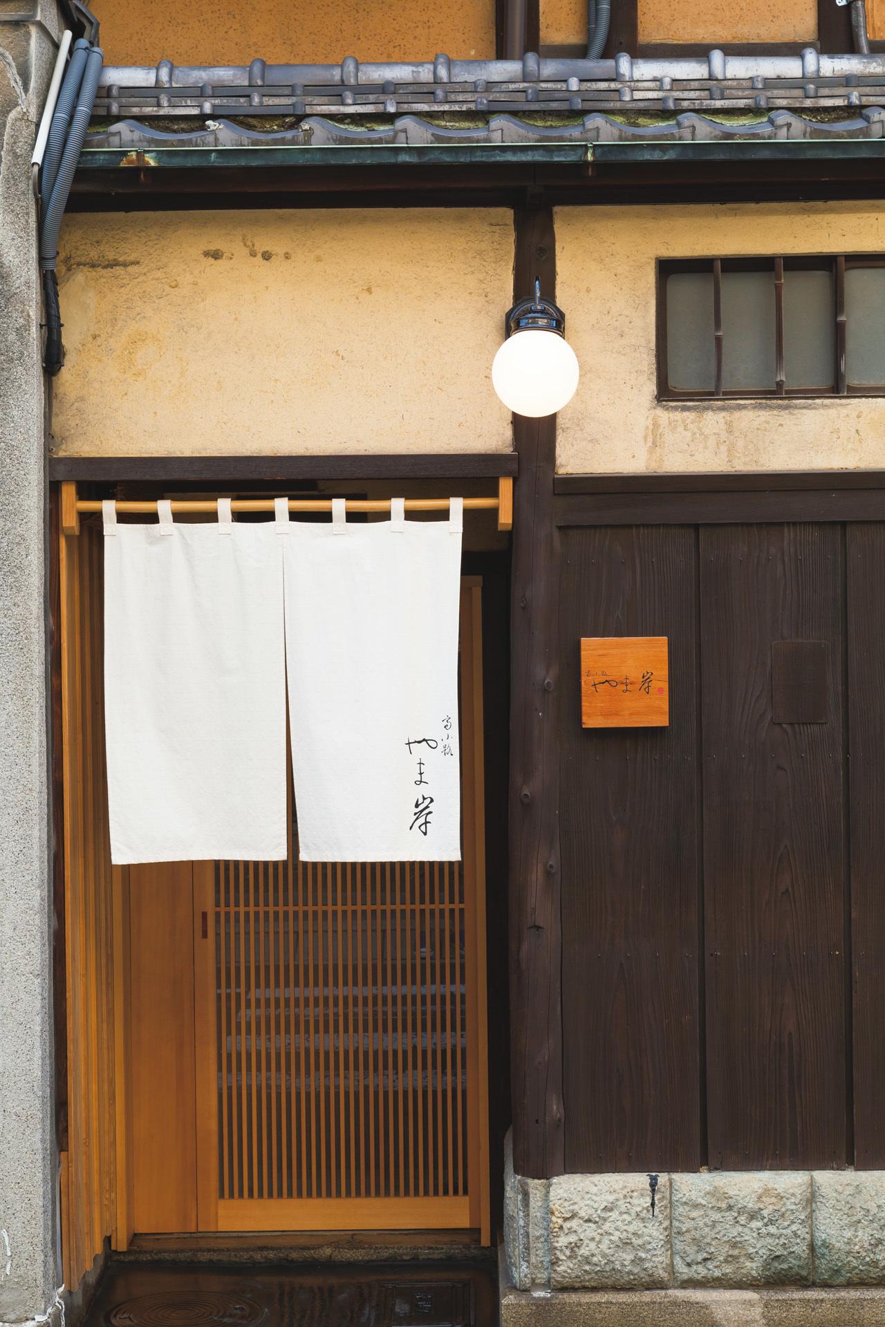 茶懐石から寿司まで 密度の高い和食を味わう 富小路 やま岸_1_2-3