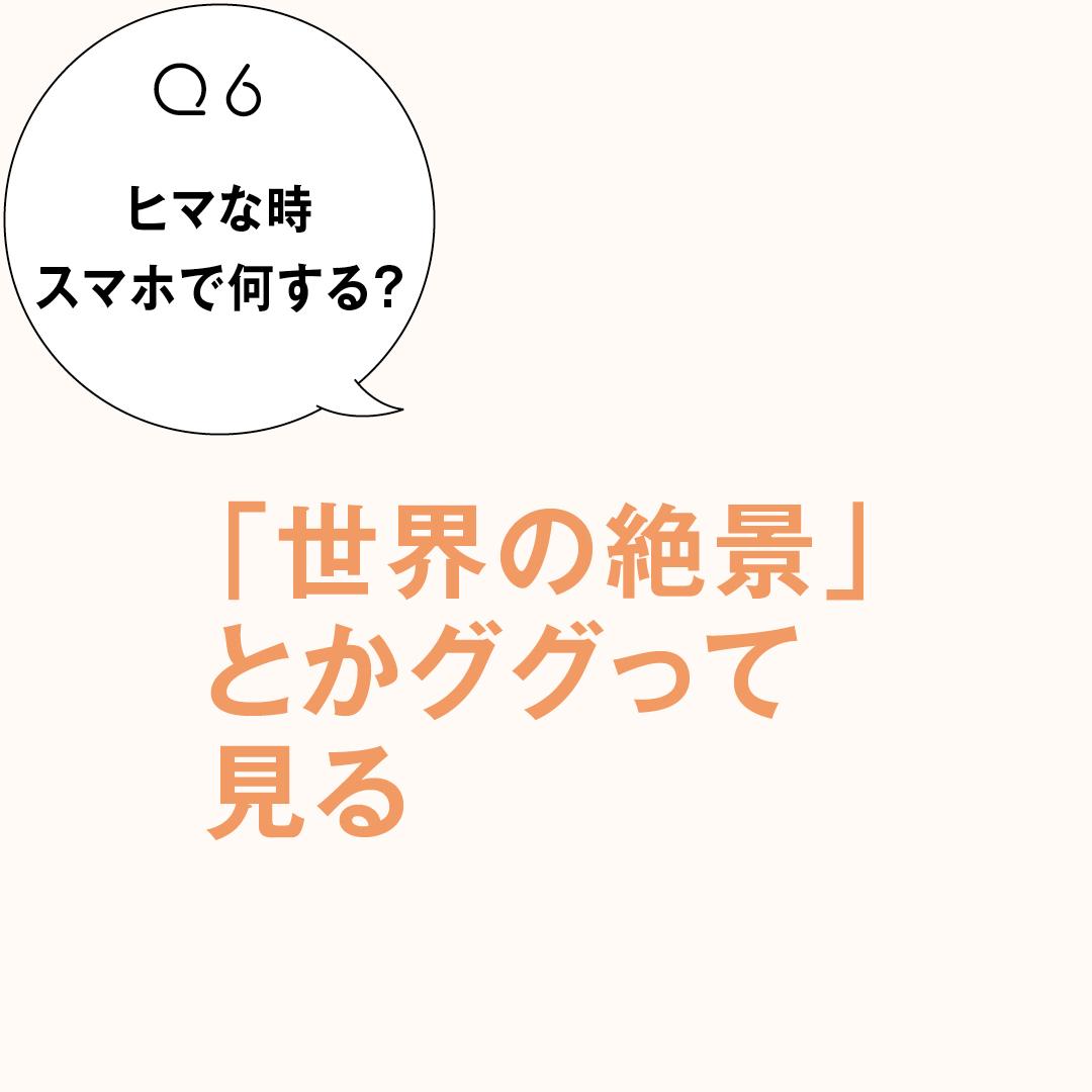 新木優子のバッグとスマホの中身を大公開! プレイリストも♡ _1_2-6