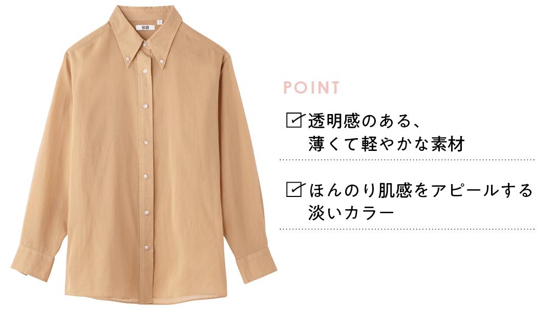 この春、透けるシアーシャツがこれだけ使える理由【正義の春服】_1_4