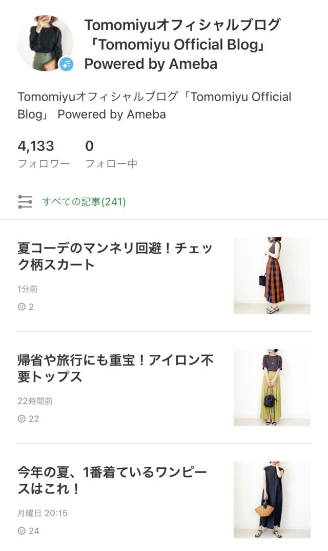 夏のマンネリ打破!チェック柄スカート【tomomiyuコーデ】_1_9