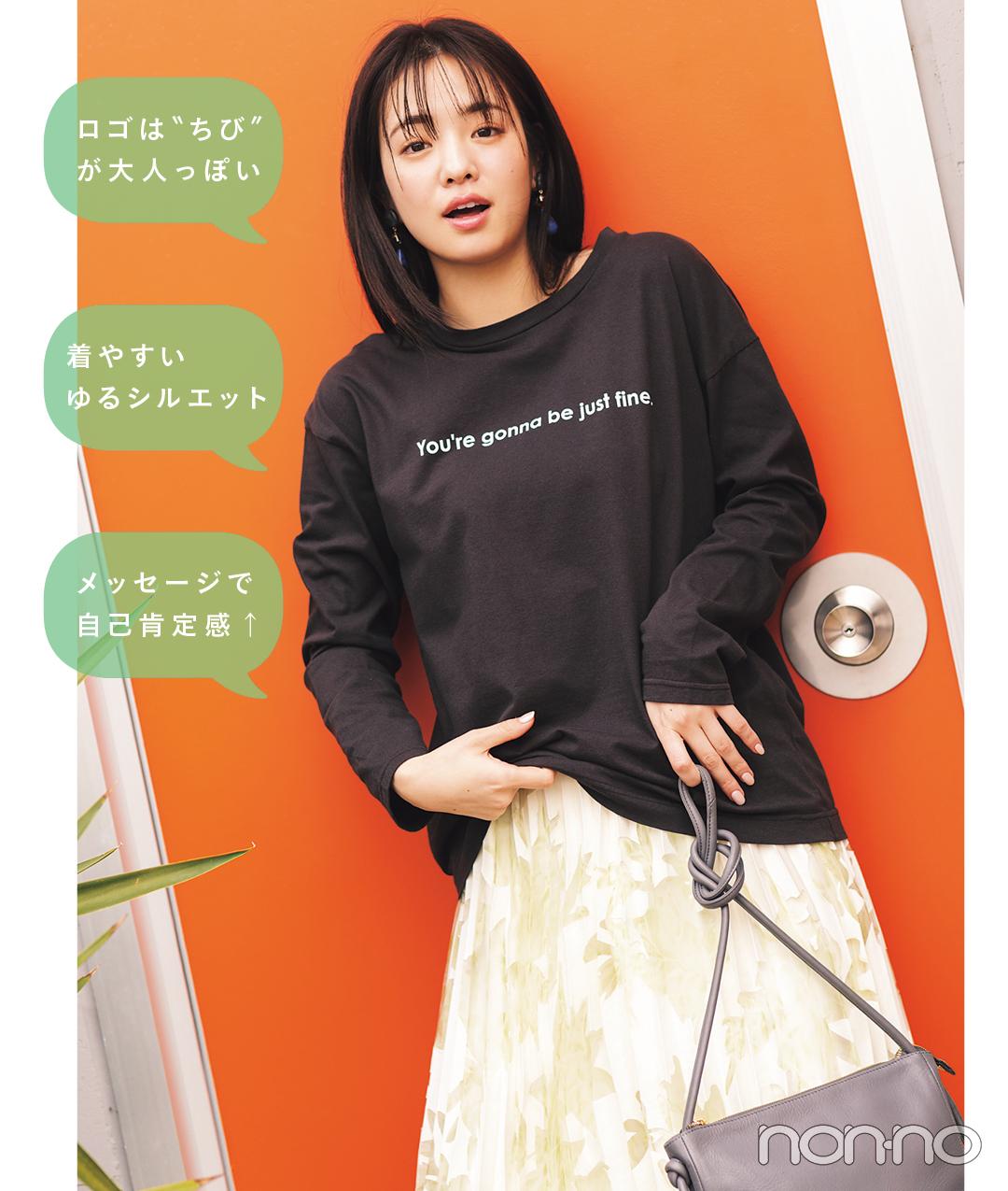 横田真悠が着るGUEST LISTのメッセージTシャツコーデ37