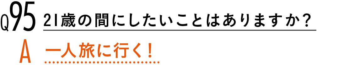 【渡邉理佐100問100答】読者の質問に答えます! PART3_1_16